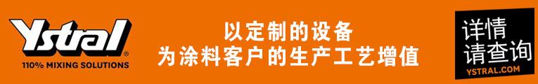 伊思创(北京)工艺技术有限公司