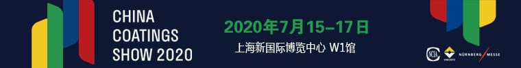 2020中国国际涂料博览会暨第二十届中国国际涂料展览会