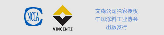 文森公司独家授权中国涂料工业协会出版发行