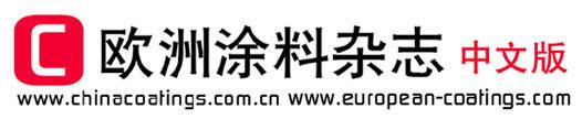 欧洲涂料杂志中文版