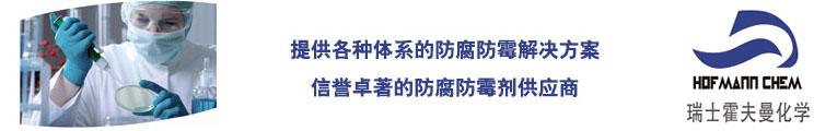 霍夫曼(天津)国际贸易有限公司