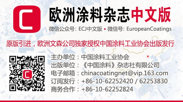 《欧洲涂料杂志中文版》电子刊