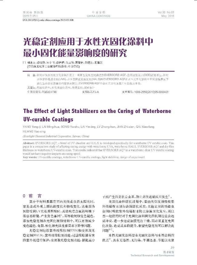 光稳定剂应用于水性光固化涂料中最小固化能量影响度