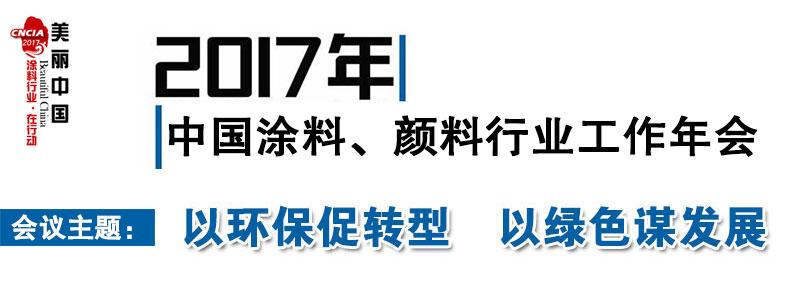2017年中国涂料、颜料行业工作年会
