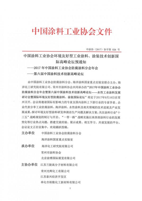 2017年防腐分会邀请函红头文件-通知-1