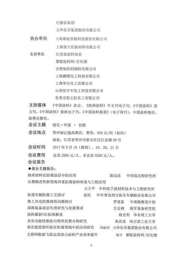 2017年防腐分会邀请函红头文件-通知-2