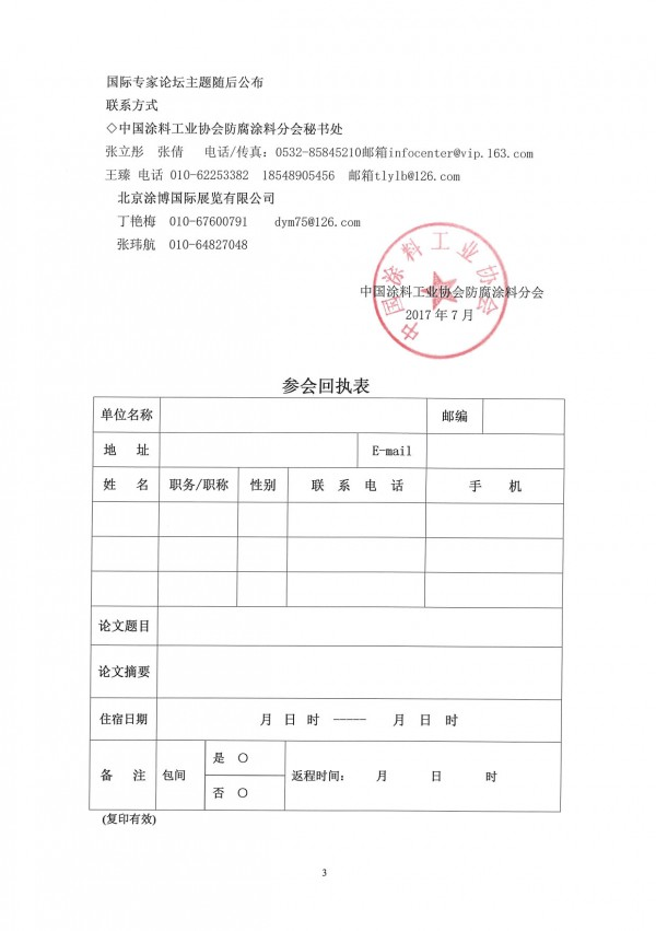 2017年防腐分会邀请函红头文件-通知-3