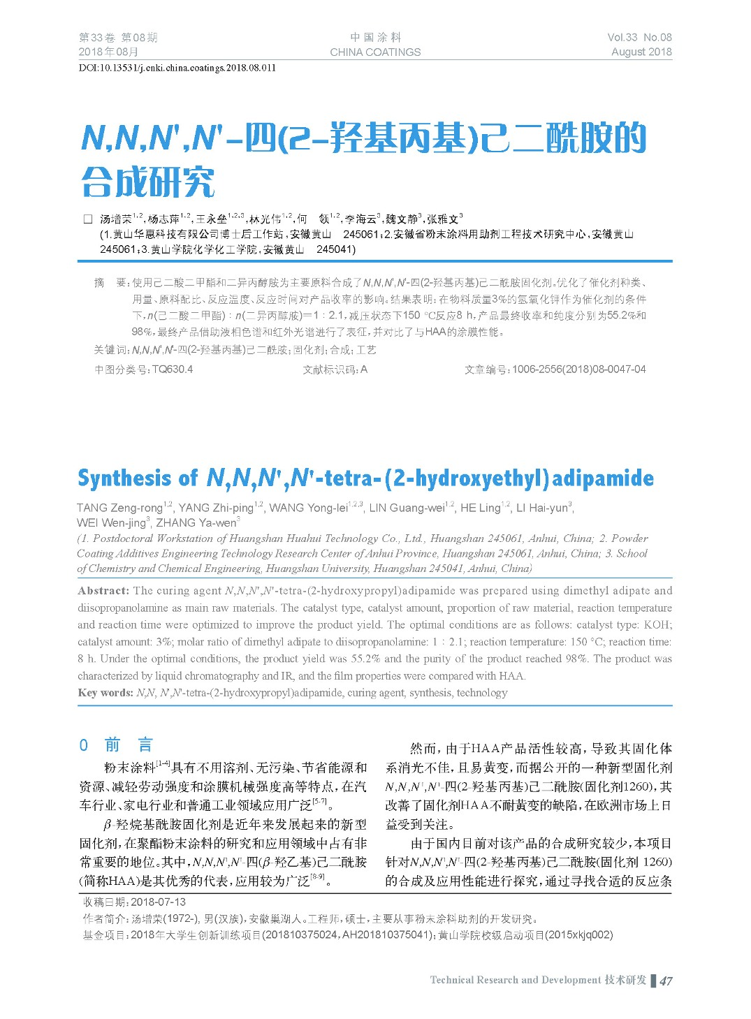 页面提取自-201808内文-11.jpg