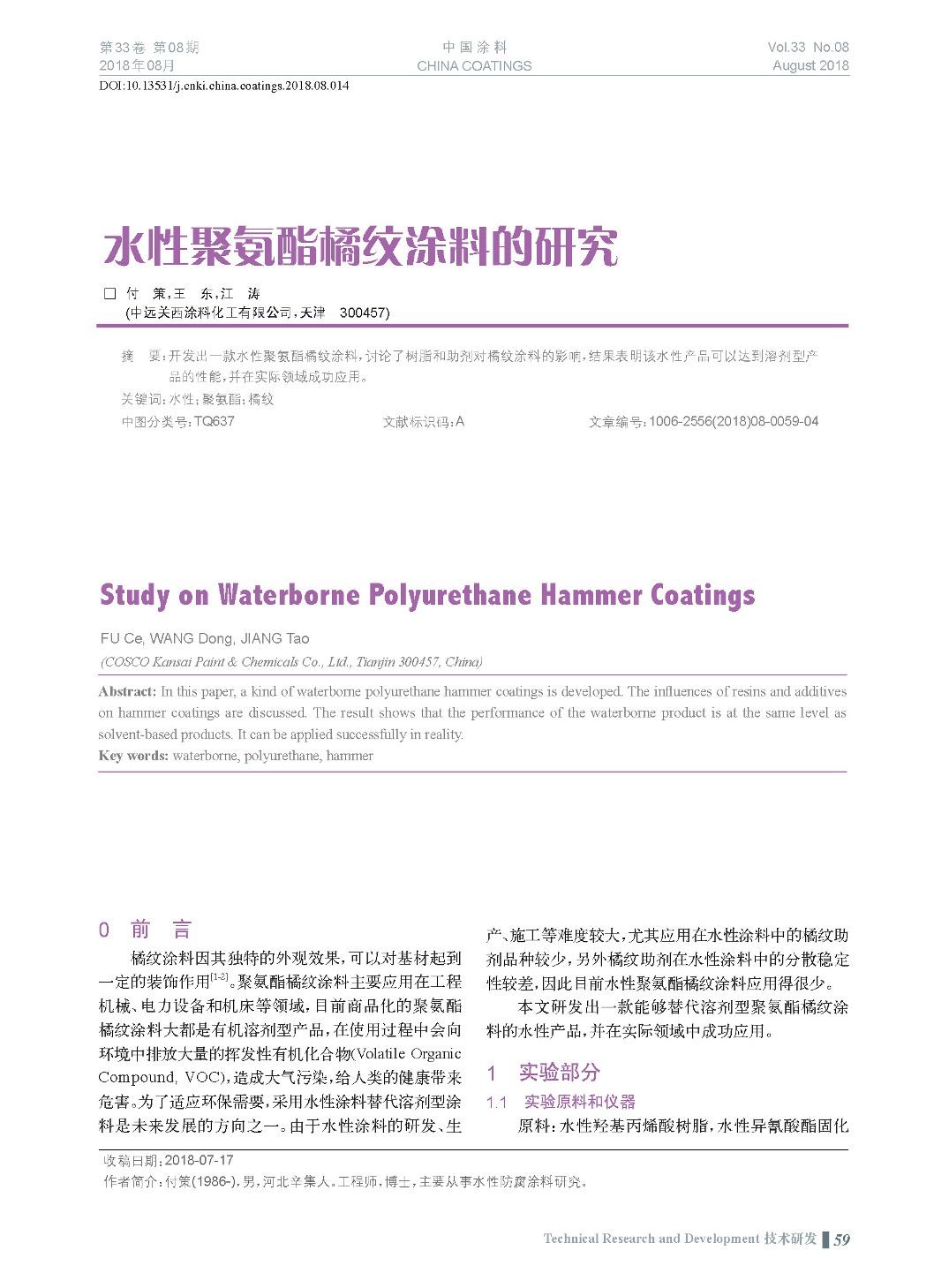 页面提取自-201808内文-14.jpg