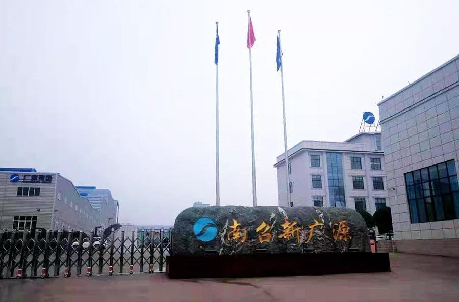 建设中的南召新广源