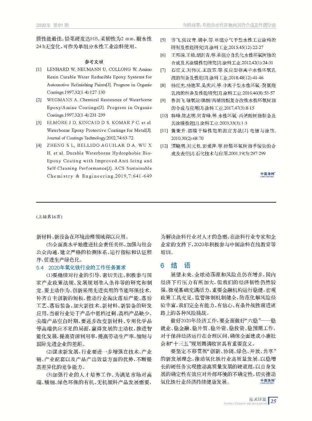 202001内文_页面_25.jpg