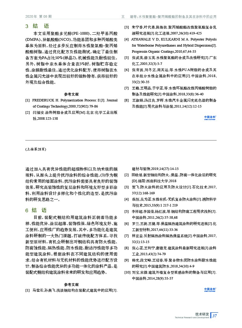 202008内文37.jpg
