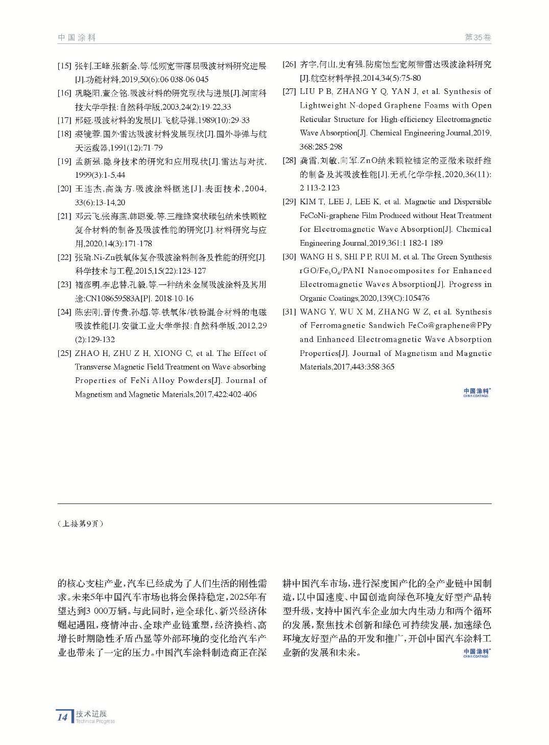 202012内文_页面_14.jpg
